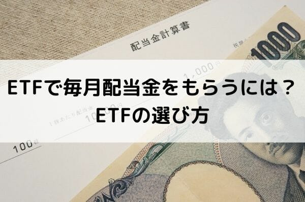 ETFで毎月配当金をもらうには?ETFの選び方