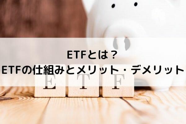 ETFとは?ETFの仕組みとメリット・デメリット