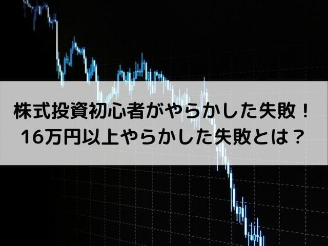 株式投資初心者がやらかした失敗!16万円以上やらかした失敗とは?