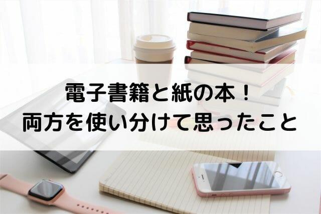 電子書籍と紙の本!両方を使い分けて思ったこと