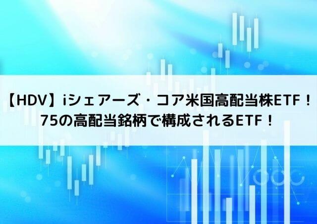 【HDV】iシェアーズ・コア米国高配当株ETF!75の高配当銘柄で構成されるETF!