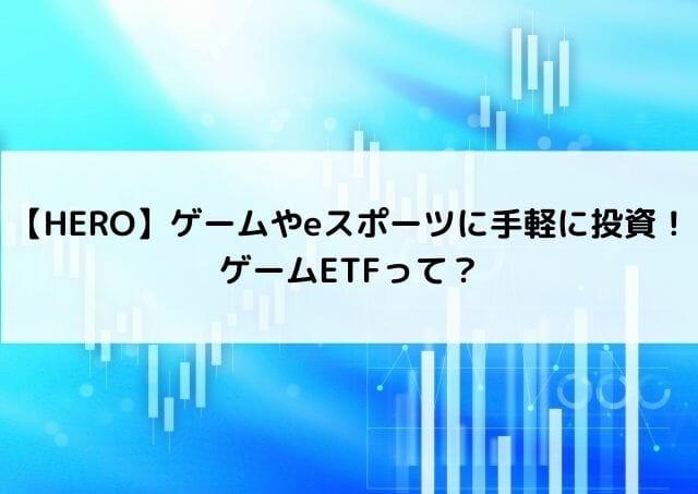 【HERO】ゲームやeスポーツに手軽に投資!ゲームETFって?
