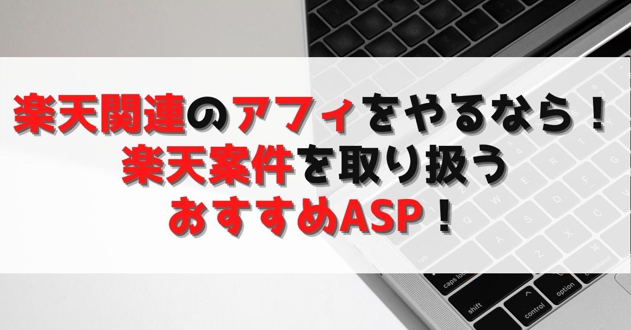 楽天関連のアフィをやりたいなら!楽天案件を取り扱うASP一覧!