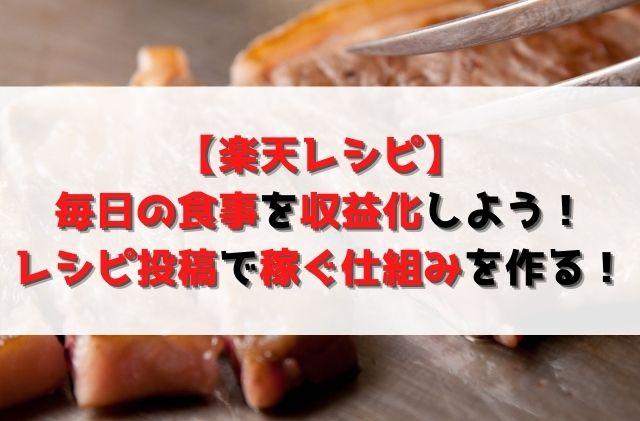 【楽天レシピ】毎日の食事を収益化しよう!レシピ投稿で稼ぐ仕組みを!