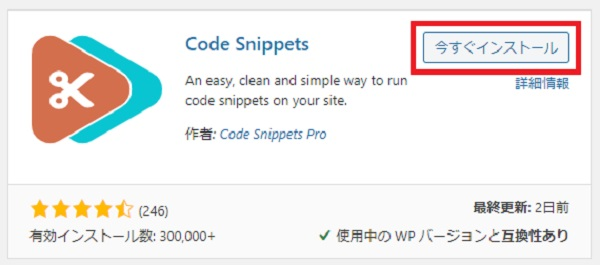 Code Snippetsをインストール