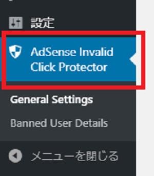 AdSense Invalid Click Protectorが左のメニューに表示される