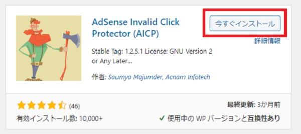 AdSense Invalid Click Protectorをインストール