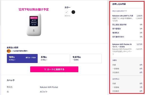 楽天モバイルのプラン移行とモバイルWiFiの購入画面