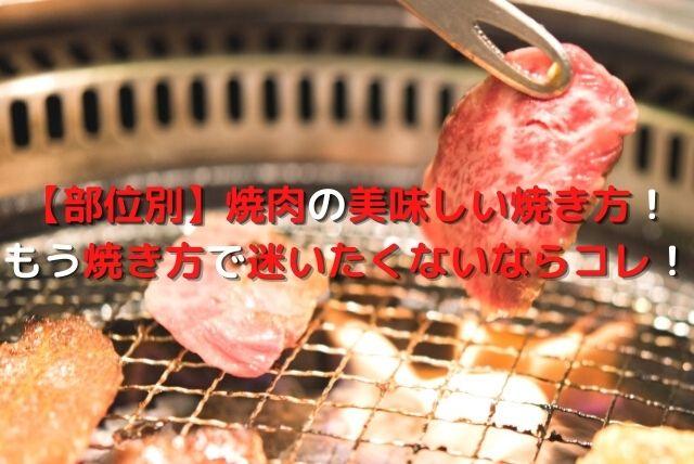 【部位別】焼肉の美味しい焼き方!もう焼き方で迷いたくないならコレ!