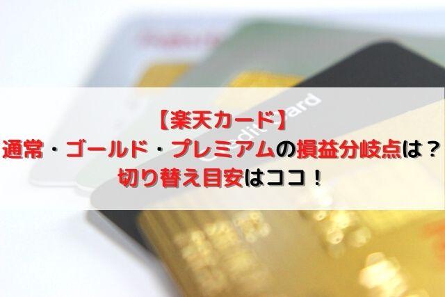【楽天カード】通常・ゴールド・プレミアムの損益分岐点は?切り替え目安はココ!
