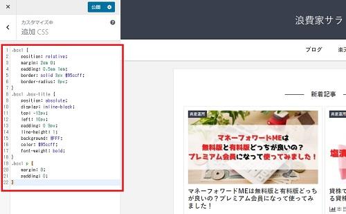 cocoonの追加CSS