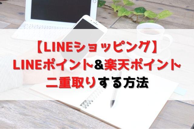 【LINEショッピング】LINEポイント&楽天ポイントを二重取りするには?