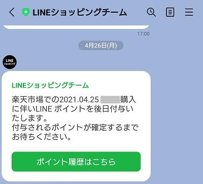 LINEショッピングチームからポイントを付与する通知