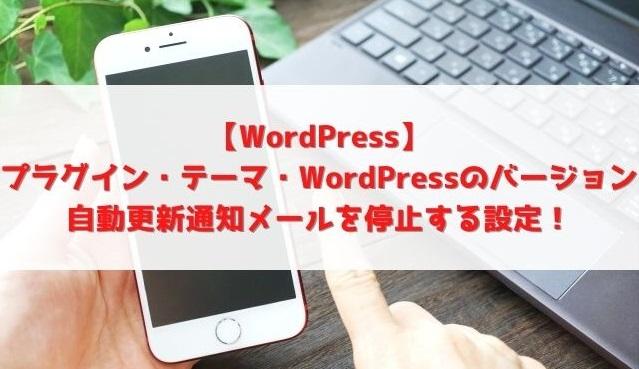 【WordPress】プラグインの自動更新通知メールを停止する設定