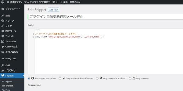 WordPressプラグインの自動更新通知メールを停止するコードの記述